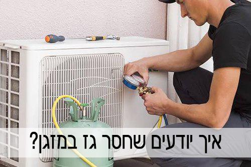 איך יודעים שחסר גז במזגן